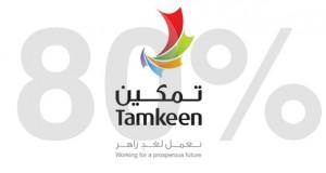 Tamkeen Tasweeq Scheme - Bahrain